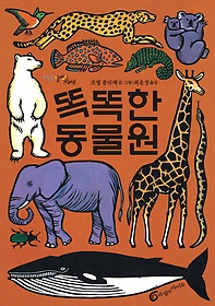 똑똑한 동물원(빅북)