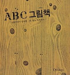 ABC 그림책