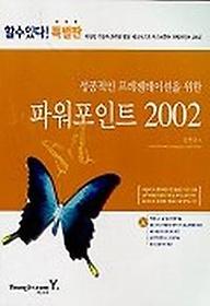 파워포인트 2002