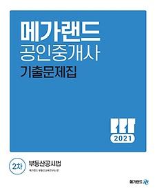 """<font title=""""부동산공시법 기출문제집(공인중개사 2차)(2021)"""">부동산공시법 기출문제집(공인중개사 2차)(...</font>"""