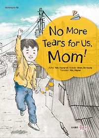 """<font title=""""No More Tears for Us, Mom!(엄마, 우리 이젠 울지 마요!)"""">No More Tears for Us, Mom!(엄마, 우리 이...</font>"""