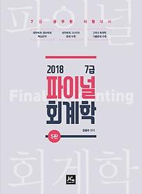 7급 파이널 회계학(2018)