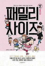 패밀리 사이즈(Family Size) 시즌2. 7