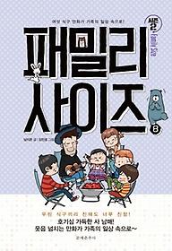 패밀리 사이즈(Family Size) 시즌2. 8