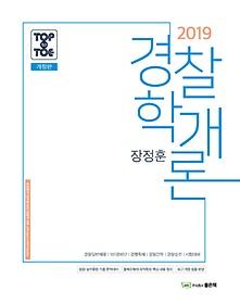 장정훈 경찰학개론(2019)