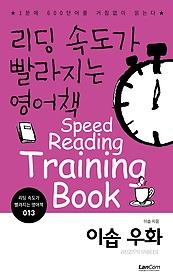 "<font title=""리딩 속도가 빨라지는 영어책. 13: 이솝우화"">리딩 속도가 빨라지는 영어책. 13: 이솝우...</font>"