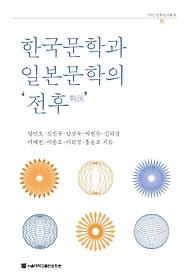 한국문학과 일본문학의