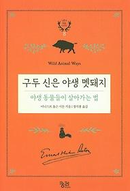 "<font title=""구두 신은 야생 멧돼지: 야생 동물들이 살아가는 법"">구두 신은 야생 멧돼지: 야생 동물들이 살...</font>"