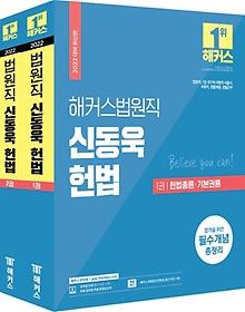 신동욱 헌법 기본서 세트(2022)