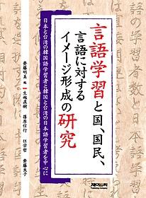 "<font title=""언어학습에서 국가 국민 언어에 대한 이미지 형성의 연구"">언어학습에서 국가 국민 언어에 대한 이미...</font>"