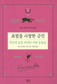 "<font title=""표범을 사랑한 군인: 역사에 남을 위대한 야생 동물들"">표범을 사랑한 군인: 역사에 남을 위대한 ...</font>"