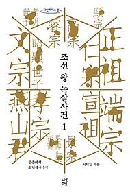 조선 왕 독살사건. 1(큰글자도서)