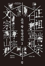 조선 왕 독살사건. 2(큰글자도서)