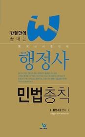 행정사 민법총칙(2013)(인터넷전용상품)