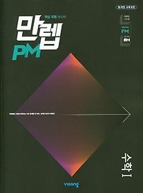 만렙 PM 유형 고등 수학1(2021)