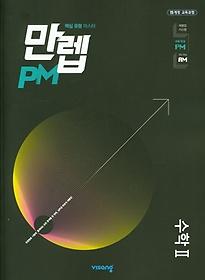 만렙 PM 유형 고등 수학2 (2021)