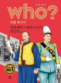 who? 인물 중국사: 캉유웨이ㆍ위안스카이
