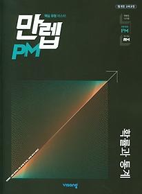 만렙 PM 유형 고등 확률과 통계(2021)