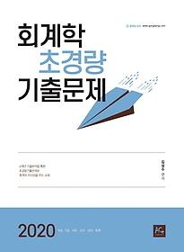 회계학 초경량 기출문제(2020)