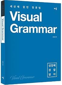 Visual Grammar(경찰영어)