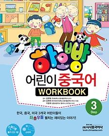 어린이 중국어. 3(WorkBook)