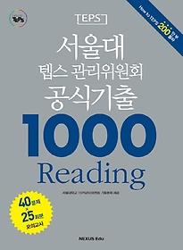 """<font title=""""서울대 텝스 관리위원회  공식기출 1000 Reading"""">서울대 텝스 관리위원회  공식기출 1000 Re...</font>"""