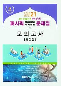 물리치료사 국시대비 문제집 해설집(2021)