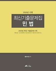 민법 최신기출문제집(2016년 시행)