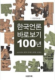 한국언론 바로보기 100년
