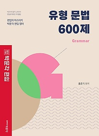 유형 문법 600제: Grammar