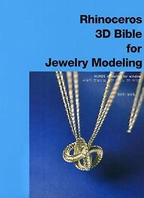 주얼리 모델링을 위한 라이노 3D 바이블(Rhinoceros 3D Bible for Jewelry Modeling)