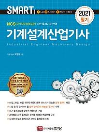 기계설계산업기사 필기(2021)