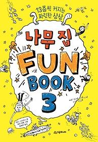 나무 집 Fun Book(펀 북). 3