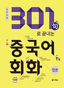 301구로 끝내는 중국어회화(합본)(2018)