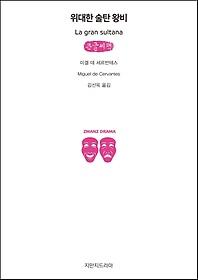 위대한 술탄 왕비(큰글씨책)