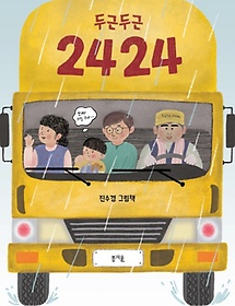 두근두근 2424