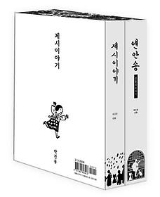 제시이야기+옌안송 합본 케이스