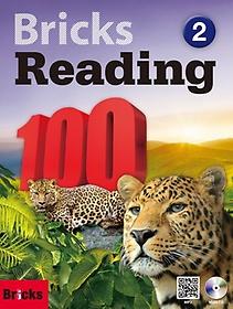 Bricks Reading 100. 2