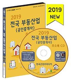 """<font title=""""전국 부동산업(공인중개사) 주소록(2019)(CD)"""">전국 부동산업(공인중개사) 주소록(2019)(C...</font>"""