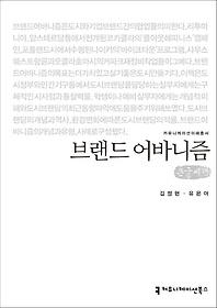 브랜드 어바니즘(큰글씨책)