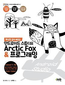 "<font title=""안드로이드 스튜디오 Arctic Fox & 프로그래밍"">안드로이드 스튜디오 Arctic Fox & 프로그...</font>"