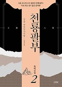 천룡팔부. 2: 육맥신검