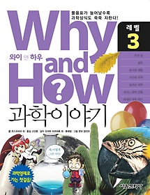 Why and How 과학이야기. 3