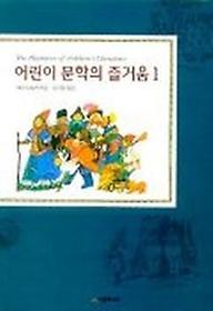 어린이 문학의 즐거움 1