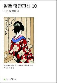 일본 명단편선. 10: 구원을 향하다