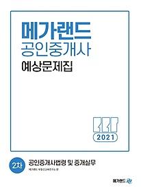 "<font title=""공인중개사법령 및 중개실무 예상문제집(공인중개사 2차)(2021)"">공인중개사법령 및 중개실무 예상문제집(공...</font>"