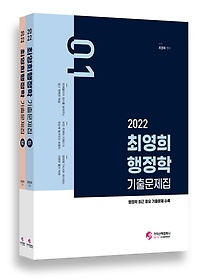 2022 최영희 행정학 기출문제집 세트
