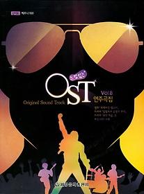 OST 연주곡집 Vol. 8