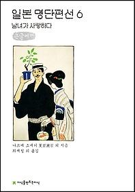 "<font title=""일본 명단편선. 6: 남녀가 사랑하다(큰글씨책)"">일본 명단편선. 6: 남녀가 사랑하다(큰글씨...</font>"