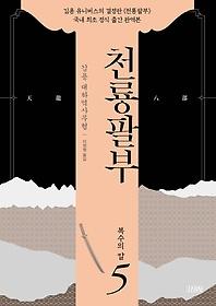 천룡팔부. 5: 복수의 칼